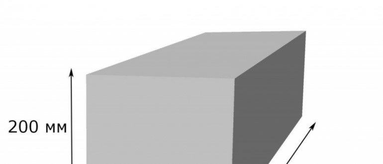 пеноблок 200х300х600 сколько штук в кубе