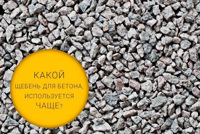Какой щебень для бетона, используется чаще?