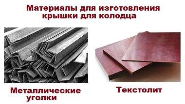 Коллаж_металлические уголки и плиты текстолита