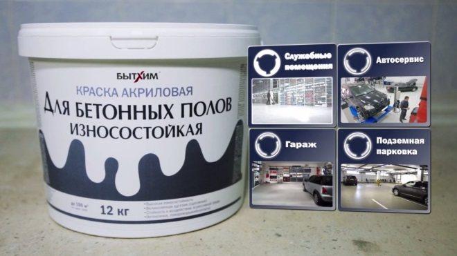 Краска акриловая для бетонных полов износостойкая