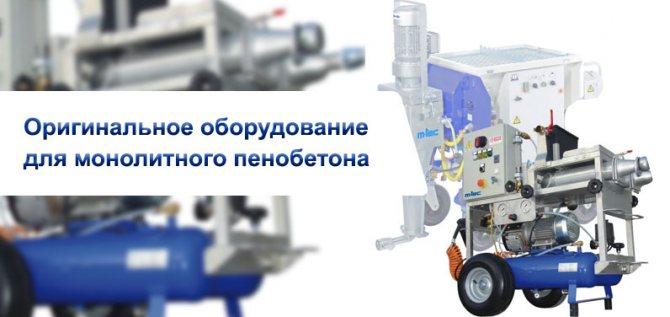 Оригинальное оборудование для монолитного пенобетона