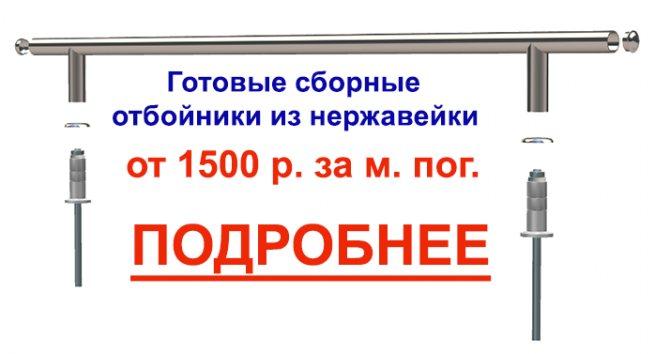 Отбойники из нержавеющей стали цена от 1500 руб. за м. пог.