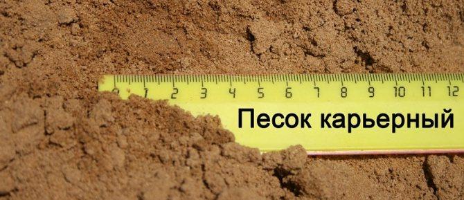 Применение карьерного песка