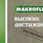 Продукция Makroflex