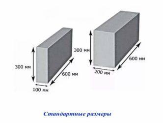Размер силикатного блока для стен
