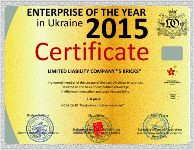 сертификат 5bricks