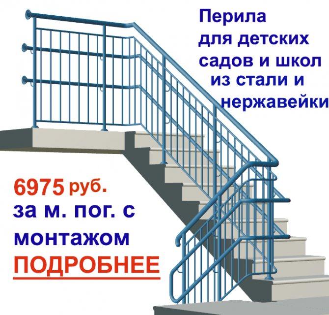 Собраные готовые ограждения лестниц, перила для детского сада. Системы ограждений