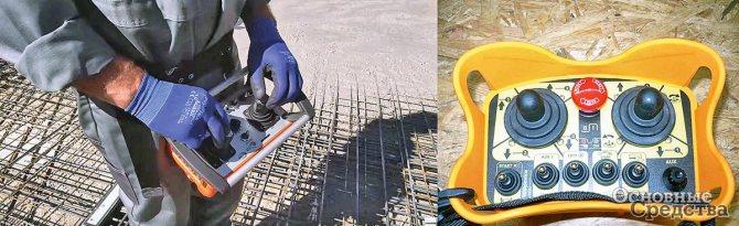 Современные бетонные насосы в основном управляются дистанционно, с помощью радиоволнового беспроводного пульта ДУ